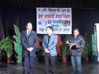 अमृतसर में मनाया गया नेशनल वोटर दिवस