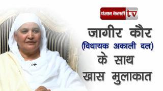 Exclusive Interview Bibi Jagir Kaur (Vidhayak Akalidal)