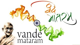 Vande Mataram Song with Lyrics and Meaning - National Anthem Of India - Independence Day 2016