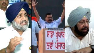 देखें कैसे नकल मारकर पंजाब जीतने की तैयारी में राजनैतिक दल !