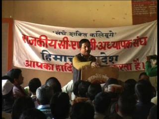 C&V Adhyapak Sangh Ne Shikshkon Ko Aa Rahi Samsayaon Par Jatayi Chinta