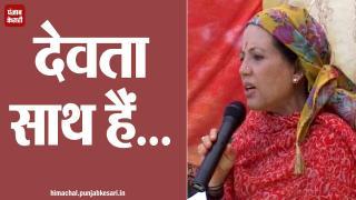 दैवीय शक्तियां दे रही वीरभद्र सिंह का साथ...