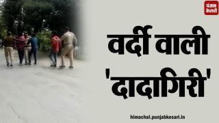 शिमला में वर्दी वाले गुंडे, बचना कहीं पीट न दे...