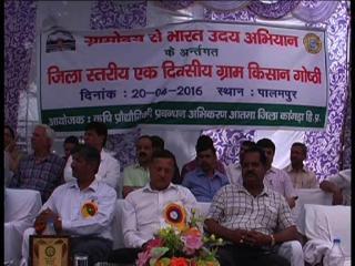 250 महिला किसानों को दी गई कृषि क्षेत्र में संचालित योजनाओं बारे जानकारी