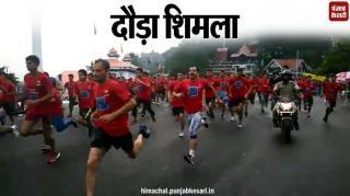 नशे के खिलाफ दौड़ा शिमला