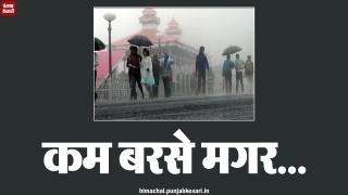 कम बरसे मगर 20 की मौत, 180 करोड़ का नुकसान