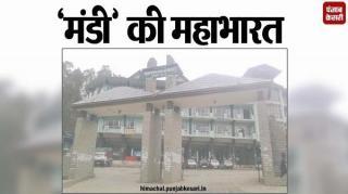 बीजेपी-कांग्रेस के बीच मंडी बनी राजनीति का अखाड़ा