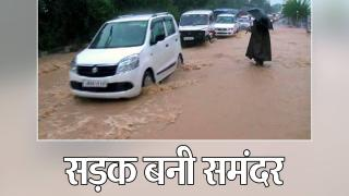 इतनी हुई बारिश कि सड़क बन गई समंदर, Watch Video