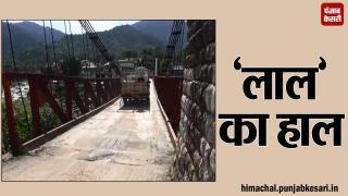 बदहाली पर आंसू बहाने को मजबूर है लाल पुल