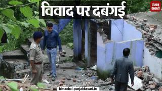 जमीन विवाद पर दबंगई, महिला-बच्चों को अगवा कर तोड़ा घर