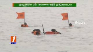 NDRF Forces Mock Drill At Vijayawada Pushkaralu Ghats | iNews
