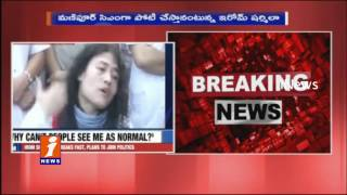 I WIll Contest in Elections against Manipur CM | irom Sharmila Ends Fasting Today | iNews