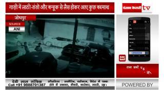 CCTV में कैद हुई सरेआम चलती गोलियां, गाड़ियों में हुई तोड़फोड़