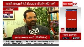 मालदा की मलाई TMC की धुलाई करेगी: नक़वी