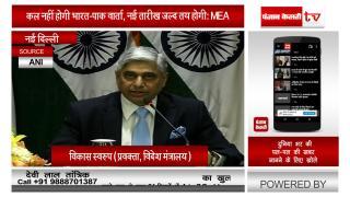 कल नहीं होगी भारत-पाक वार्ता, नई तारीख जल्द तय होगी: MEA