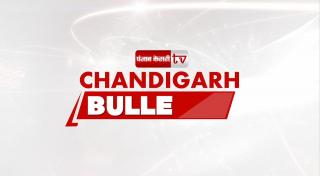 Watch Chandigarh Bulletin : निगम के बजट में कांग्रेस-भाजपा में घमासान