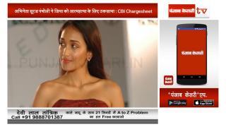 अभिनेता सूरज पंचोली ने जिया को आत्महत्या के लिए उकसाया : CBI Chargesheet