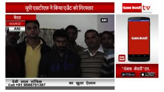Suspected ISI agent arrested from Meerut