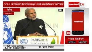 Need 100 billion USD for ?mitigation and adaptation?: PM Modi
