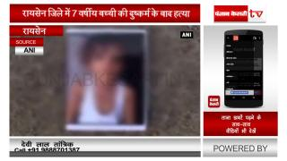 रायसेन जिले में 7 वर्षीय बच्ची की दुष्कर्म के बाद हत्या