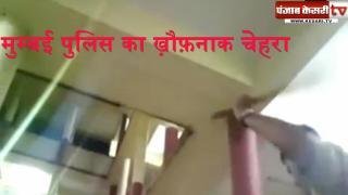 मुम्बई पुलिस का ख़ौफ़नाक चेहरा