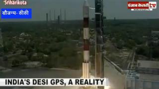 विदेशी GPS से मुक्त हुआ भारत, जल्द होगा अपना GPS