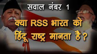 लोगों को बरगला रही है RSS: सुन्नी उलेमा काउंसिल