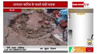 दिल्ली : बारिश के बाद कहीं लगा जाम, तो कहीं धंसी सड़कें