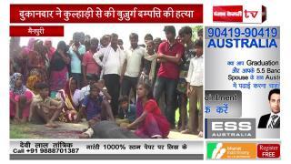 दुकानदार ने 15 रुपए के लिए की बुज़ुर्ग दम्पत्ति की हत्या, आरोपी गिरफ्तार