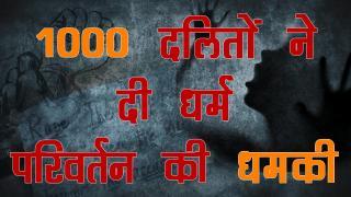 नहीं मिला न्याय, 1000 दलितों ने दी धर्म परिवर्तन की धमकी