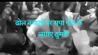 सपा नेता ने ढोल नगाड़ों पर लगाए ठुमके, वीडियो वायरल