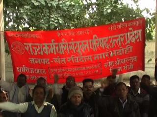 राज्य कर्मचारियों का दूसरे दिन भी जारी रहा हड़ताल