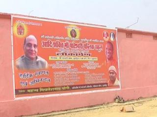 बलरामपुर के दौरे पर आ रहे हैं ग्रहमंत्री राजनाथ सिंह, SSB की महानिदेशक भी होंगी साथ