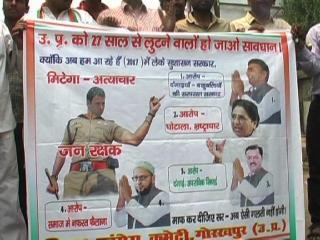 कांग्रेस का विवादित पोस्टर, राहुल गांधी के सामने जुड़वाए विरोधियों के हाथ