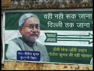 पीएम मोदी के संसदीय क्षेत्र में नितीश कुमार की सेंध, 12 मई को करेंगे रैली