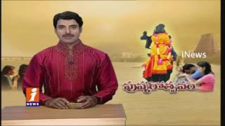 Special  Focus On Krishna Pushkaralu  Famous Ghats In Telugu Stats | iNews