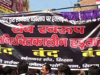 प्रदेश में 12वें दिन भी जारी रहा स्वर्णकार संघ का धरना प्रदर्शन