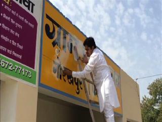 राजीव गांधी सेवा केंद्र का नाम बदले जाने से कांग्रेस में रोष