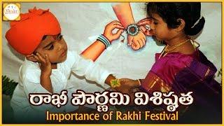 Raksha Bandhan Importance And Significence Of Rakhi Festival | Bhakti