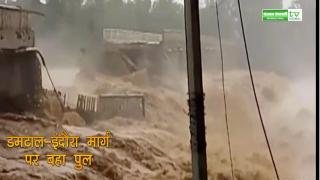 नदी में इतना आया पानी कि बह गया पुल, Watch Video
