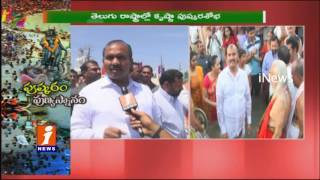 Minister Prathipati Pulla Rao Starts Krishna Pushkaralu in Amaravathi | iNews