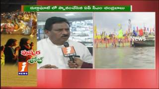 Minister Chinna Rajappa on CCTV Surveillance for Krishna Pushkaralu | iNews