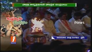 Huge Spectators Participated In Krishna Harathi In Vijayawada | Krishna Pushkaralu 2016 | iNews