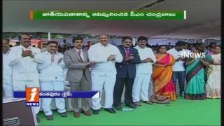 Chandrababu Naidu Independence Day Speech at Anantapur   iNews