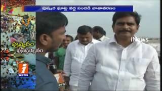 Health Department Cleaning Water at Pushkara Ghats | Vijayawada | Krishna Pushkaralu | iNews