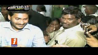 Reason Behind Gadapa Gadapa ki YSR | Jagan | Loguttu | iNews