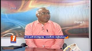 Modi Comments On Balochistan | News Districts in Telangana | News Watch (17-08-2016) | iNews