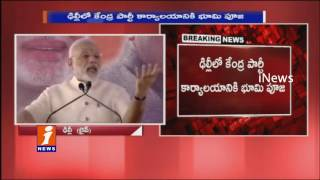 Modi Speech after Launching BJP New head office in central Delhi | iNews