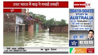 उत्तर भारत में बाढ़ ने मचाई तबाही, लोग हुए पलायन करने को मजबूर