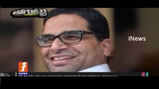 Prashant Kishor will Help for YCP in 2019 Elections? | Loguttu | iNews